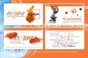 Оформление презентации товара, работы, услуги 159 - kwork.ru