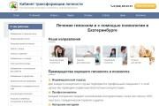 Доработка и исправления верстки. CMS WordPress, Joomla 185 - kwork.ru