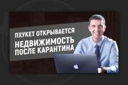 Сделаю превью для видео на YouTube 133 - kwork.ru