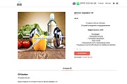 Создание одностраничника на Wordpress 264 - kwork.ru