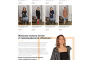 Дизайн страницы сайта 158 - kwork.ru