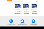 Уникальный дизайн сайта для вас. Интернет магазины и другие сайты 391 - kwork.ru