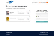 Копия сайта, landing page + админка и настройка форм на почту 153 - kwork.ru