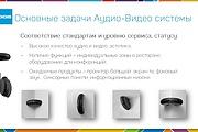 Красиво, стильно и оригинально оформлю презентацию 286 - kwork.ru