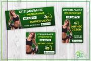 Рекламный баннер 109 - kwork.ru