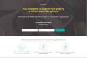 Создадим стильный адаптивный лендинг на Tilda 7 - kwork.ru