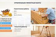 Создам лендинги, сайты, CMS 12 - kwork.ru