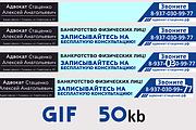 Сделаю 2 качественных gif баннера 174 - kwork.ru