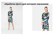 Уберу фон с картинок, обработаю фото для сайтов, каталогов 15 - kwork.ru