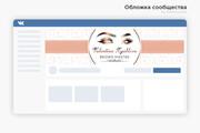 Профессиональное оформление вашей группы ВК. Дизайн групп Вконтакте 112 - kwork.ru