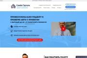 Создам сайт 24 - kwork.ru