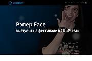 Создание одностраничника на Wordpress 217 - kwork.ru