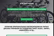 Сайт под ключ. Landing Page. Backend 446 - kwork.ru