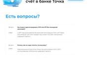 Создание Landing Page, одностраничный сайт под ключ на Tilda 73 - kwork.ru