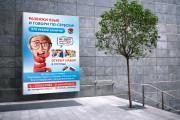 Разработаю дизайн наружной рекламы 134 - kwork.ru
