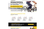 Создание красивого адаптивного лендинга на Вордпресс 159 - kwork.ru