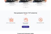 Создание красивого адаптивного лендинга на Вордпресс 157 - kwork.ru