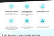 Создание красивого адаптивного лендинга на Вордпресс 155 - kwork.ru