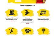 Создание красивого адаптивного лендинга на Вордпресс 154 - kwork.ru