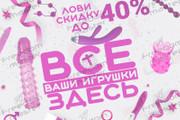 Продающий Promo-баннер для Вашей соц. сети 50 - kwork.ru