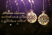 Анимированная новогодняя открытка поздравление 9 - kwork.ru