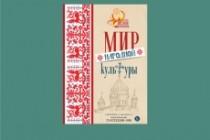 Постер, плакат, афиша 55 - kwork.ru