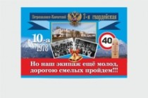 Постер, плакат, афиша 54 - kwork.ru