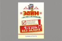 Постер, плакат, афиша 60 - kwork.ru