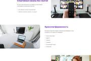 Дизайн для страницы сайта 88 - kwork.ru