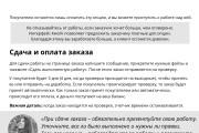 Сделаю макет рекламной листовки 7 - kwork.ru