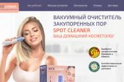 Скопирую страницу любой landing page с установкой панели управления 111 - kwork.ru
