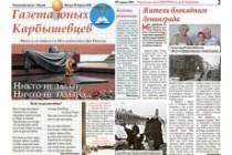 Сверстаю газету 22 - kwork.ru