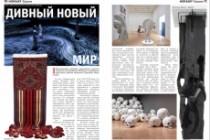 Сверстаю газету 21 - kwork.ru