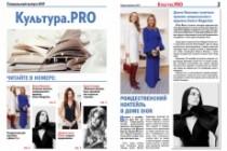 Сверстаю газету 26 - kwork.ru