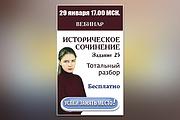 Сделаю баннер для сайта 120 - kwork.ru