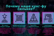 Стильный дизайн презентации 771 - kwork.ru