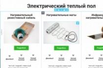 Создам интернет-магазин на Wordpress 65 - kwork.ru