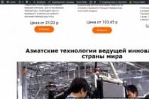 Создам интернет-магазин на Wordpress 64 - kwork.ru