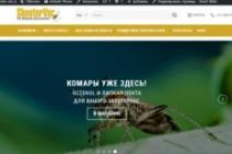 Создам интернет-магазин на Wordpress 59 - kwork.ru