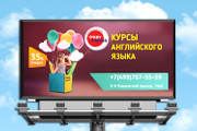 Дизайн наружной рекламы 102 - kwork.ru