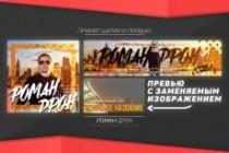 Полностью оформлю Ваш YouTube канал 13 - kwork.ru