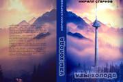 Создам обложку на книгу 103 - kwork.ru