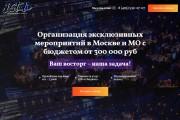 Сайт под ключ. Landing Page. Backend 426 - kwork.ru