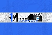 Шапка для ютуб 4 - kwork.ru