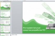 Сделаю презентацию в PowerPoint 43 - kwork.ru