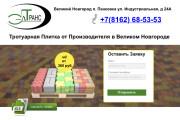 Вёрстка сайта по готовому макету 6 - kwork.ru