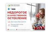 2 красивых баннера для сайта или соц. сетей 58 - kwork.ru