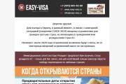 Создание и вёрстка HTML письма для рассылки 158 - kwork.ru