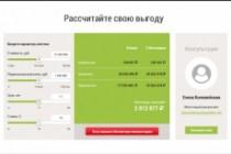Уникальный и запоминающийся дизайн страницы сайта в 4 экрана 22 - kwork.ru