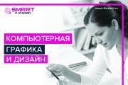 Разработаю листовку, флаер 24 - kwork.ru